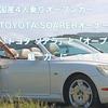オープンカー大好きなオーナーが語る!国産4人乗りオープンカー「トヨタ ソアラ(TOYOTA SOARER 4代目)の魅力について