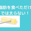 食パンよりクロワッサン!パンにはバターやオリーブオイルを塗りましょ!