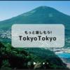 #661 「もっと楽しもう!TokyoTokyo」の適用状況について 中央区と江東区臨海部