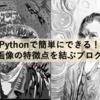 Pythonで簡単にできる!二つの画像の特徴点を結ぶプログラム!