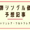 大恥覚悟!?新弾シングル価格予想!!【RR、UR編】