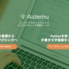 AIセミナーならAidemy!!AI(人工知能)セミナーでAI関連技術/機械学習/深層学習(ディープラーニング)/Pythonを学ぶ方法