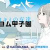 カクヨム甲子園の応募受付を締め切りました。