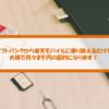 【家族5人の家計術】月々8千円の節約!やっぱり格安simは最強!ソフトバンクから楽天モバイルに乗り換えた。