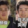 長谷川雅代の恋愛が発端!神戸市東須磨小学校の教師いじめ真相