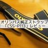 中古の「OLYMPUS OM-D E-M5 Mark Ⅱ」に合わせて購入したカメラストラップをレビュー