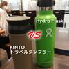 暑い時は真空断熱ボトル!KINTOトラベルタンブラーとHydro Flask徹底比較!