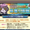 【チェンクロ】にゃん原コラム サクラ大戦コラボ誕生秘話・後編!