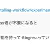 Deis Workflow v2.13.0でKubernetesのIngressがサポートされた件