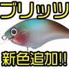 【O.S.P】同サイズではNo.1を自負するシャロークランク「ブリッツ」に新色追加!