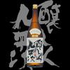 醸し人九平次(かもしびとくへいじ)「純米大吟醸」山田錦 EAU DU DESIR 2014