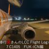 お修行兄さんのLCC Flight Log#6 7C1405 FUK-ICN編