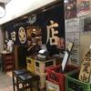 徳田酒店 第3ビルB1店