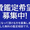 7月生贄無料鑑定のお知らせ
