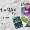 【ポケカ】嫌がらせ「クロバットVMAX」デッキ