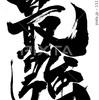 九電不祥事!!正義は勝 (^^♪