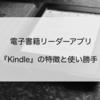 電子書籍リーダーアプリ『Kindle』とは?その特徴と使い勝手を詳しく解説。