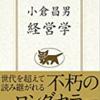 【読書感想】『小倉昌男 経営学』を読んで