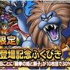 【DQMSL】超伝説フェスに「闘拳の姫と獅子」登場!72時間限定ふくびき開催!