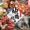 【オススメ5店】豊橋・豊川(愛知)にある焼き鳥が人気のお店