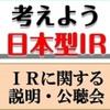 ポーカー合法化関連続報(トーナメントのみ合法化?)