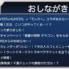 【モンスト】11月16日モンスト〜ハンターハンター、ツクヨミ廻、ベルゼブブ獣神化〜