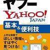 【2019年を振り返る 8】当ブログの人気記事ランキング「Yahoo!経由」編(Googleとの比較アリ)