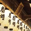 「白山比咩神社」初詣