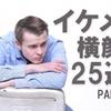 世界中のイケメンの横顔 第二弾!!インスタ25選!!【#横顔 #profile #twink #イケメン】