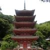 中国地方の旅(11)お寺