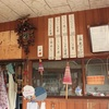 """鰻温泉に""""スメ料理""""を食べに行ったら、偶然「寅さん」のロケ地を見つけた話"""
