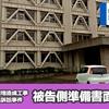 12月6日に行われた裁判に提出された書類の公開 | 上山市清掃工場用地造成工事公金差止請求住民訴訟事件