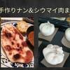 パナソニックホームベーカリーで手作りナン&手抜きシウマイ肉まん