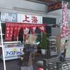 【ラーメン】上海