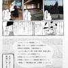 その146:遊技場跡地【お散歩熱海2/7.5】