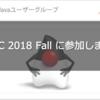 JJUG CCC 2018 Fall に参加しました!!