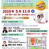 セミナー開催 5月11日(土)~テーマ~「家族信託」と最適な「相続対策 」