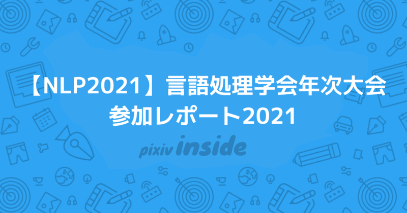 【NLP2021】言語処理学会年次大会の参加レポート2021