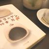読めば和菓子が好きになる『和菓子のアン』