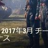 【WOT】 2017年3月 チームプレイ勝利ボーナス開催 【イベント】