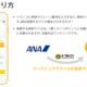 ANA「日本初、マイルで投資が可能に」、おつり投資サービス「トラノコ」と連携