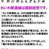 大阪・れいわ新選組「水曜版/週刊大石ちゃん自由自在(仮)」2021年7月14日