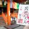 """【御朱印】山科駅から歩いて""""毘沙門堂門跡""""へ"""