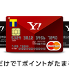 「YJカード」ソフトバンクユーザーならTポイントが貯まりすぎる!