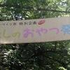 上賀茂神社「手づくり市」「わたしのおやつ発表会」終了しました