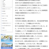 労災の軌跡 Vol.8/看護部長・前田正美の言動