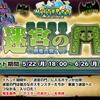 【イベント情報】迷宮の門と連盟指令