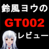 GTRACINGのゲーミングチェアGT002をレビューする【1年以上使用】