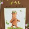 ハッピーセット★絵本をゲット