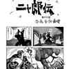まんが『ニャ郎伝』第十六話